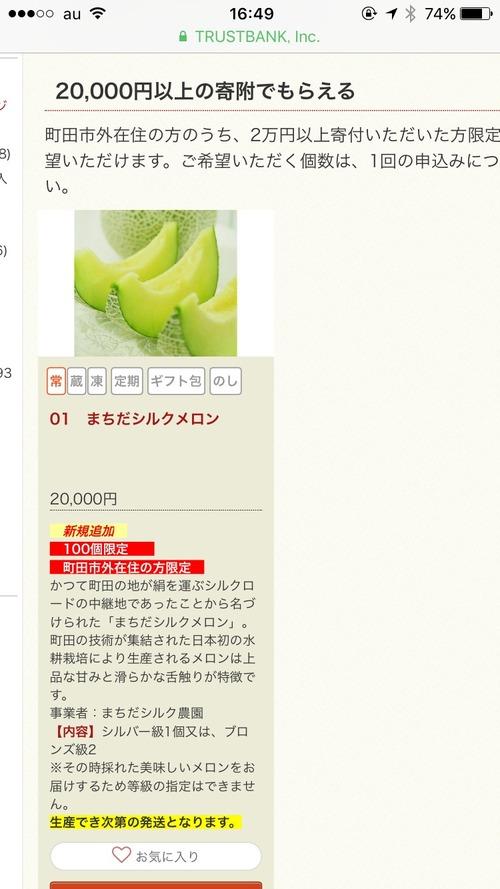 【悲報】ふるさと納税、大都会の町田市で4億円の赤字wwwwwwww