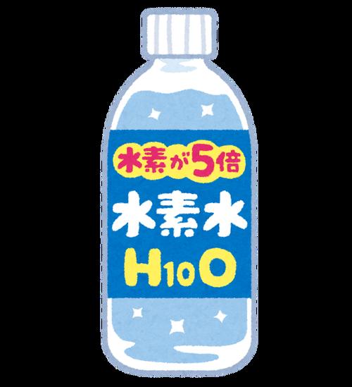 水素水、「根拠なし」の景品表示法違反で処分wwwwwwwwwwwwwwwwwwwwwww