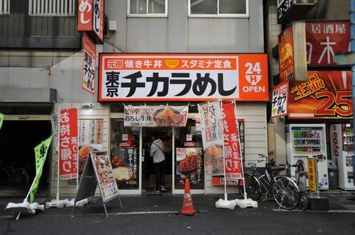 chikara_meshi_shinjuku_1