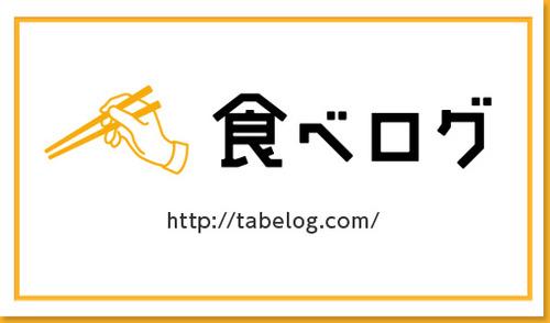 「食べログ」書き込み 削除請求認めず 札幌高裁「社会的に相当性を有する口コミ投稿ならば営業上の損失が生じても甘受すべき」