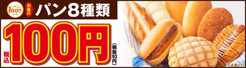 【朗報】セブンイレブンで対象のパン8種類が税込100円