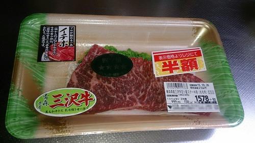 スーパーで半額のステーキ肉買ってきた
