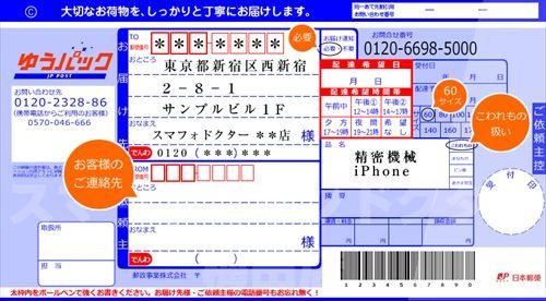 チルドゆうパック 実は冷えていなかった 0~5℃を保つサービスで2000円上乗せも、20℃を超える