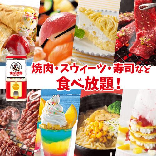 すたみな太郎の食べ放題(1590円)って正直利益あるのか?