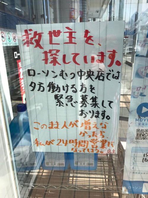 【緊急】日本の飲食業の労働者不足が深刻、なぜ誰も働こうとしない?