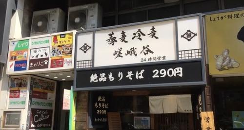 生ビール2杯+きうりの味噌漬け+もりそば=770円