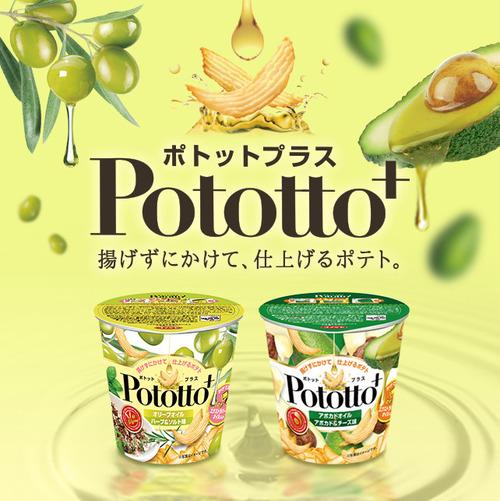 bnr_pototto_brand_l