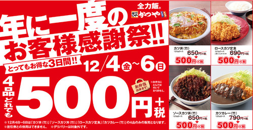 【朗報】 かつや、 今日からカツカレー(竹)、ロースカツ定食(竹)、カツ丼(竹)が500円