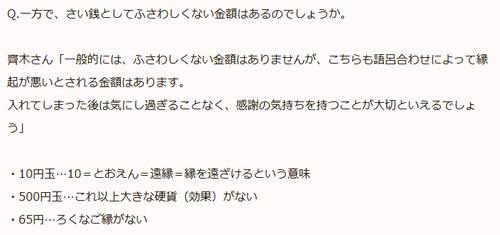 マナー講師「お賽銭で10円はダメ」出雲大社「お賽銭に金額は関係ない」