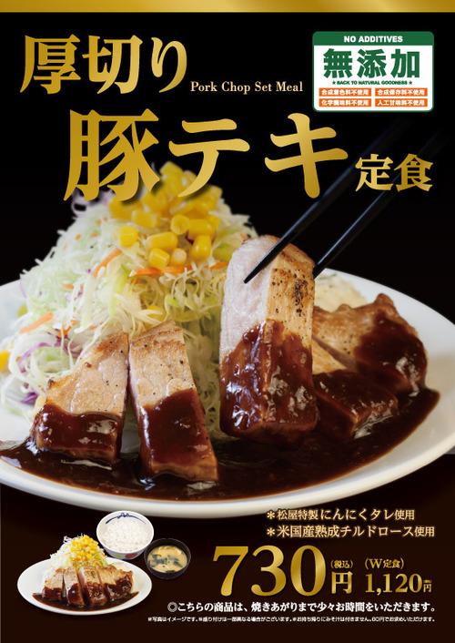 松屋の厚切り豚テキ定食食ったやつ集合!!!!!!!!!!!!!!!!