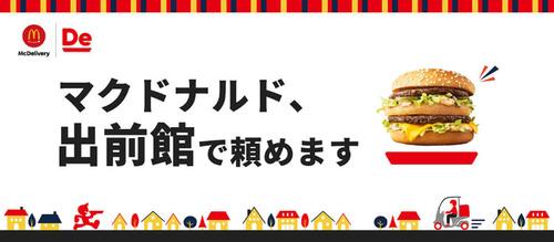 マクドナルドが出前館を本格導入 北海道から沖縄まで850店舗で対応