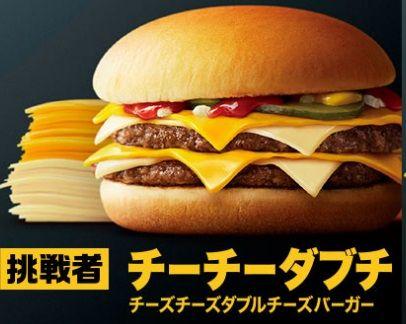 チーズバーガー130円 ダブルチーズ320円 トリプルチーズ390円