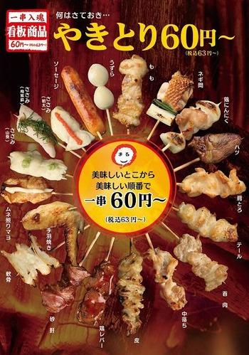 焼き鳥1本63円~、飲み放題30分313円の店が渋谷にオープン