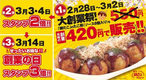 銀だこ大創業祭が開催中! なんとたこ焼き8個550円が420円だ!!