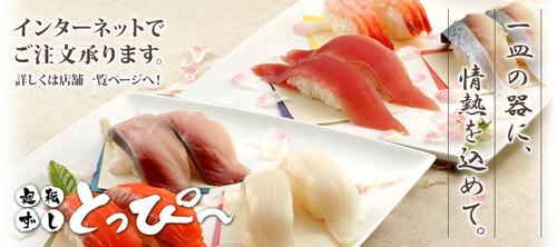 回転ずし「とっぴ~」が経営破綻 北海道と福島で20店舗展開