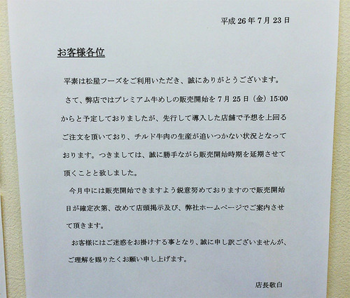 松屋のプレミアム牛めしが売れすぎぃぃぃぃ! 一部店舗で販売開始が延期