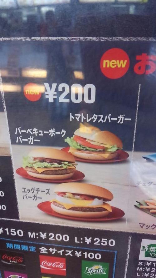 マクドナルド 200円マックとして3種類のバーガーを販売開始 ハムレタストマトのHLTバーガーも