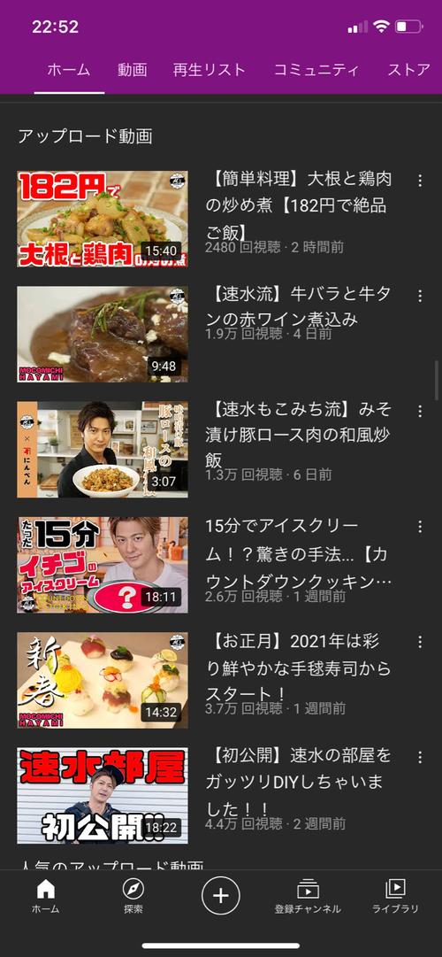 なんJ民「もこみちがYouTubeで料理チャンネル開設!料理系YouTuber逝ったーーww」←これ