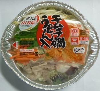 キムチ鍋うどん入り-thumb-1000x909-97