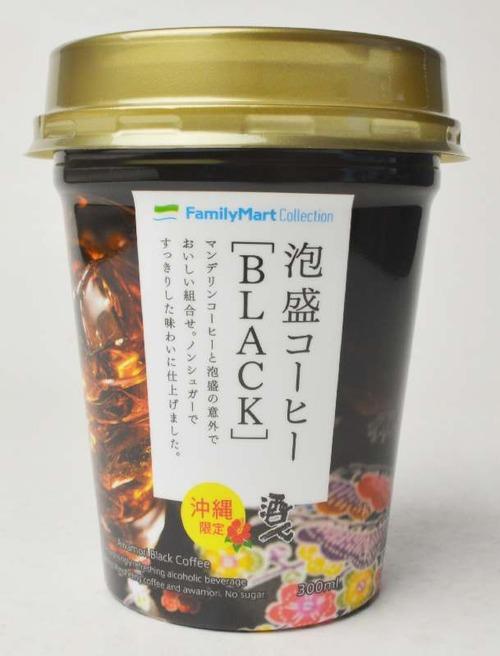 衝撃の完成度 沖縄ファミマ限定の泡盛コーヒーが話題に