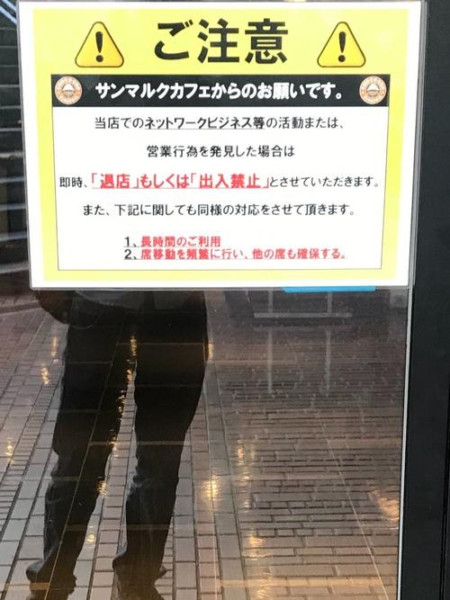 【悲報】アムウェイ本社近くのサンマルクカフェ、とうとうキレてしまう