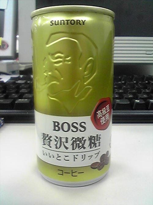 上司「コーヒー買ってきて」わい「はい(300円貰う)」