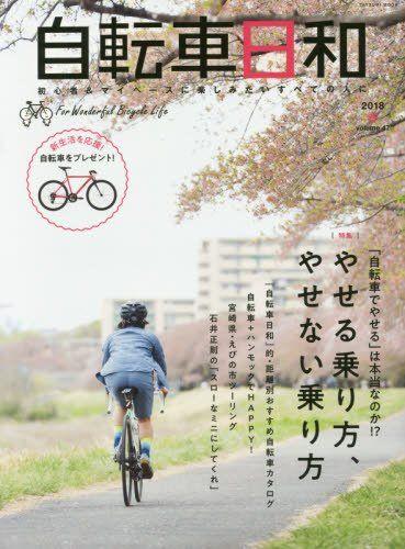 自転車雑誌「痩せる乗り方、痩せない乗り方」