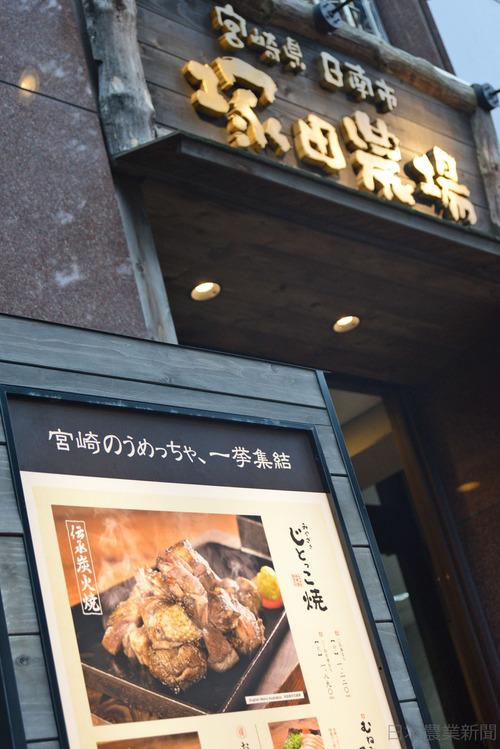 【みやざき地頭鶏のブランドが落ちますよ】「塚田農場」が景品表示法違反 タイ産ブロイラーも使用 生産者怒り「産地への裏切りだ」