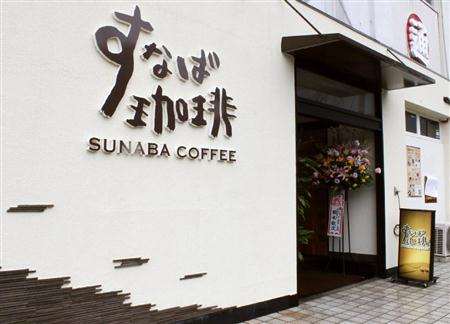 全国唯一スタバが来ない砂丘県 いじけた末にすなばコーヒーを開業