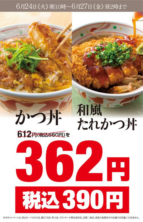 やよい軒「カツ丼」「和風たれかつ丼」390円 6/24から