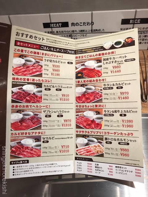 1人焼肉専門店「ライク」が流行りそう。 いきなりステーキが一目置く店なんだってさ!