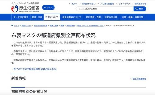 布マスクの配布が東京都以外の46道府県で「準備中」