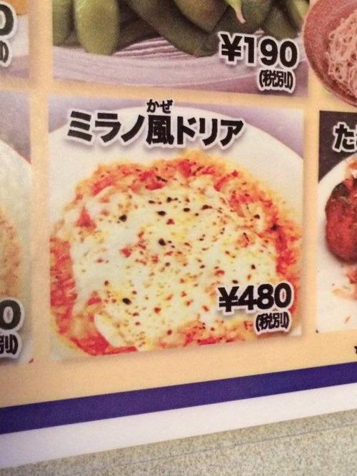 某イタリアンレストランの「ミラノ風ドリア」の読み方が? 「風=ふう」じゃなかった??