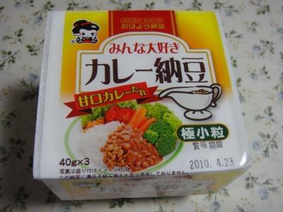 curry-natto