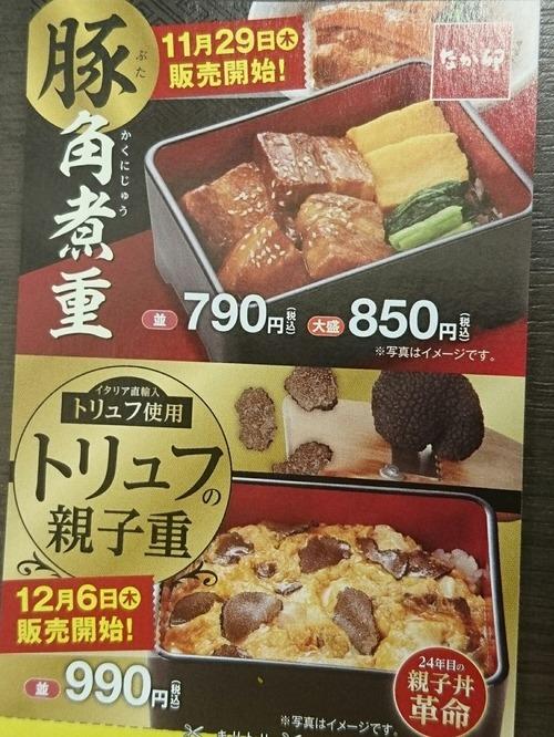 なか卯さん、「トリュフの親子重」と「豚角煮重」を発売