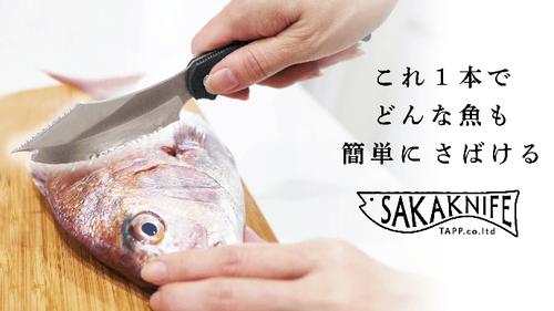 【動画あり】これ一本でどんな魚も簡単にさばける包丁