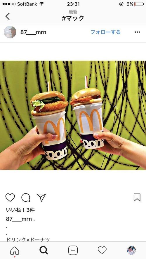 マクドナルドのハンバーガーが一手間かけるだけでオシャレになると若者の間で人気に