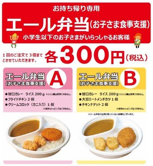 ココイチが300円でカレーにコロッケ、唐揚げを乗せた小学生用メニューを出してしまう ※来店時に子供の同伴は必要なし