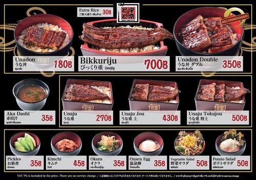 うな丼が500円で食べられるうなぎ界の吉野家こと「宇奈とと」のうな丼をご覧ください!!!!!