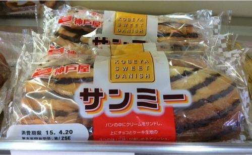 ボク「サンミー美味しいよね」日本人「は?」ボク「サンミー」神戸屋「関西限定だが」ボク「え」