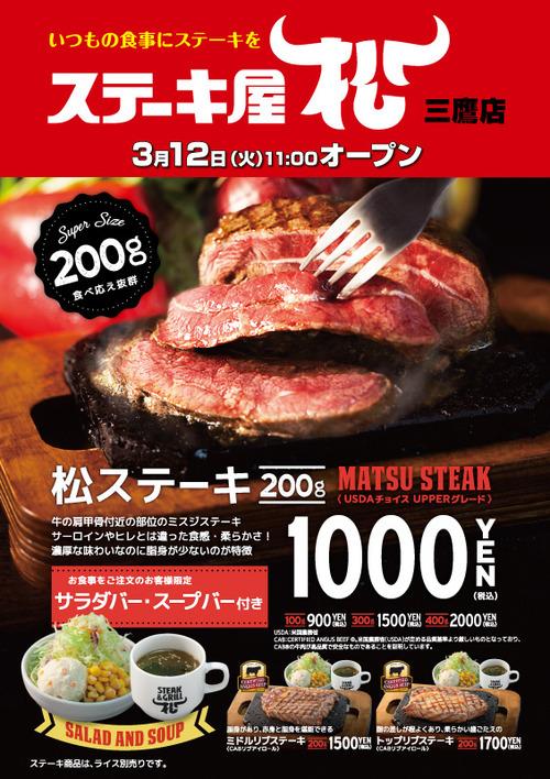 松屋、「ステーキ屋松」をオープン「松ステーキ200g」1,000円(税込)サラダバー・スープバー付き