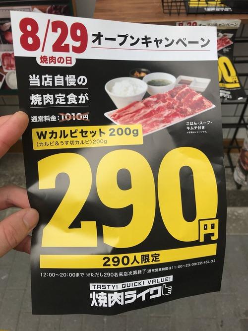 焼肉定食1010円を焼肉の日に290円にした結果