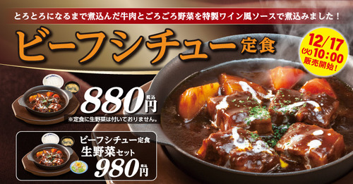 【悲報】松屋「ビーフシチューでご飯食え! 味噌汁もあるぞ!!」