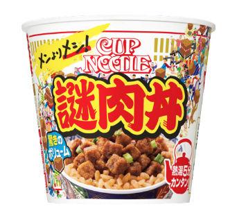 日清がカップヌードルの謎肉を使った「謎肉丼」を発売してしまう