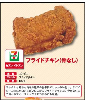 チキン セブン>ローソン(からあげクン)>ファミマ(ファミキチ)