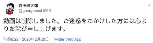岩田健太郎さん、動画削除wwwwwwwwwwwwwwwww