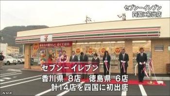 セブン-イレブン 四国初出店をNHKも報道 近所に住む65歳の男性「朝ごはんが買える」