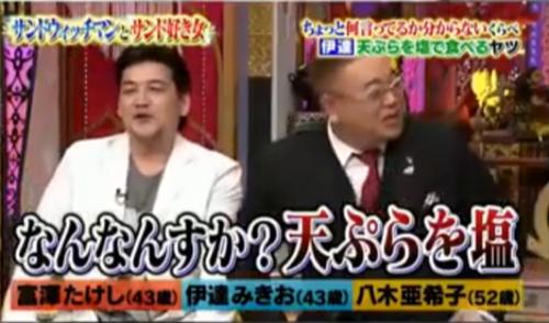 サンド伊達「天ぷらは塩とか言ってる奴何なん?天つゆびしょびしょにして食うのがうまいでしょ」