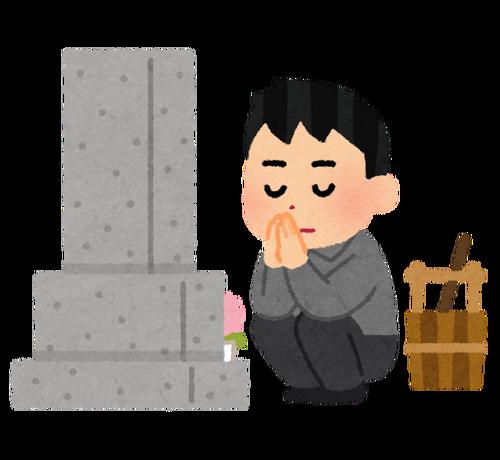【激論】 墓石に水を掛ける、掛けないで大論争