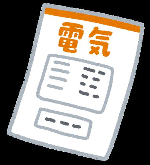 【悲報】俺氏の2月の電気料金9800円wwww